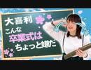 【第77回】にししのらじじ~西明日香のだいじなところ♡~【アーカイブ】