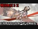 戦国無双3Z Part116 立花誾千代の章 第一話『九州征伐』立花軍vs島津軍