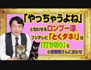 #982 「やっちゃうよね」と匂わせるロンブー淳。フジテレビ「とくダネ!」は「打ち切り」と小倉智昭におわせ|みやわきチャンネル(仮)#1132Restart982