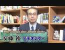 【安藤裕】政府は、コロナ対策の政策大転換を![R3/4/6]