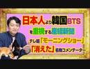 #983 日本人より韓国BTSを大切にする産経新聞 。テレ朝「モーニングショー」から「消えた」名物コメンテーター みやわきチャンネル(仮)#1133Restart983