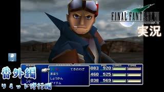 【FF7】あの頃やりたかった FINAL FANTASY VII を実況プレイ 番外編2【実況】