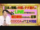 #984 日本の情報が中国にダダ漏れか。LINEの不備を伝える朝日新聞の生ぬるい記事とCOCOAのIT土木問題|みやわきチャンネル(仮)#1134Restart984