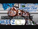 【実況】初見で遊ぶSeraphic Blue(DC版)#33-2