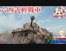 【WoT】エマの戦車旅行記136日目 ~Type 64~【ゆっくり実況】