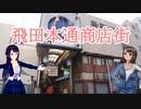 日雇礼子さん達が飛田新地の商店街を散歩&食べ歩きするよ