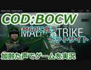 M60に合うドットサイト Call of Duty: Black Ops Cold War ♯65 加齢た声でゲームを実況