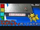 【初代ポケモン赤緑】クチバシティのジオラマを画用紙で作る#1 設計図作成 Pokémon  RED FRLG Diorama Vermilion City#1 paper craft