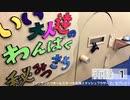 「ニンテンドウオールスター!大乱闘スマッシュブラザーズ」をプレイ! 再録part1