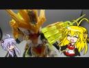 【第29回】マキゆかずっこけおもちゃ箱 馬超ガンダムバルバトス【VOICEROID解説】