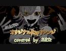 【オリジナルRap】エバ/covered by あまな【ラップアレンジ】