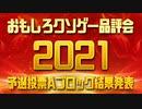 【結果発表】おもしろクソゲー品評会2021予選投票Aブロック