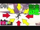 【MHWI】#04 気軽に次元を越えるんじゃない【ゆっくり実況】