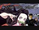 アニメ鬼滅の刃ED「from the edge」三味線で演奏してみた ねずこ 炭治郎 きめつのやいば