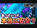 【牛さんGAMES】その小技裏ワザ、本当に安全?【Fortnite】【フォートナイト】