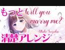 詩子姉さんの清楚な歌をもっと清楚にしてみた Will you marry me? Ballad Ver. feat.小春六花(カバー)