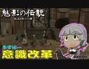 【Kenshi】魅影の伝説(棍虎と呼ばれし者) #28
