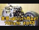 「AKIRAの金田っぽいバイク造るぞ!プロジェクト」その43