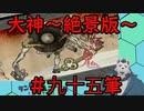 【実況】大神~絶景版~を人狼が楽しみながらプレイ #95