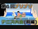 【前編】第一回ブリブリテニス大会開催した。(まけたら顔におならの罰ゲーム!)【レッツゴーパンダホン】【ネタまんが動画】