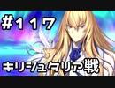 【実況】落ちこぼれ魔術師と7つの異聞帯【Fate/GrandOrder】117日目