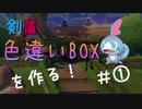 【ポケモン剣盾】色違いガラル図鑑をBOXで揃える part1