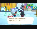 【あつまれどうぶつの森】をASMRで実況プレイPart55/リアーナがやってきた【Okano's ASMR】
