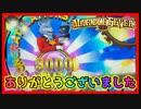 【メダルゲーム】MAXレインボーあの鐘を鳴らすのは貴方最終回「マーブルフィーバー」【神回】