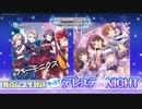 「Great Journey」&「ハーモニクス」発売記念生放送「もっと!デレステ★NIGHT コメ有アーカイブ(1)