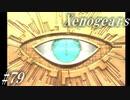 【Xenogears】完全初見でどんどんゼノギアっていく実況プレイ  #79【ゼノギアス】