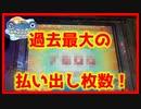 【メダルゲーム】ガリレオ3開店凸したら過去最高出して神回に!?「ガリレオファクトリー3」