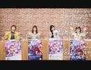 「Great Journey」&「ハーモニクス」発売記念生放送「もっと!デレステ★NIGHT コメ有アーカイブ(3)
