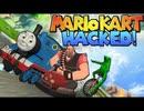 [Hobo Bros]マリオカートWii HACKED!を実況プレイ PART 1
