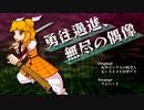 【東方爆速】【超東方アレンジ動画投稿祭】勇往邁進、無尽の偶像【セラミックスの杖刀人・ビーストメトロポリス】