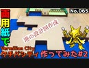 【初代ポケモン赤緑】クチバシティのジオラマを画用紙で作る#2 設計図作成 Pokémon  RED FRLG Diorama Vermilion City#2 paper craft