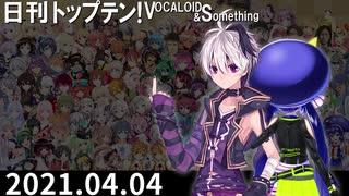 日刊トップテン!VOCALOID&something【日刊ぼかさん2021.04.04】