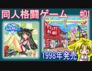 超マイナー同人格闘ゲーム『戦え!こにゃんこ(心)』を対戦プレイ