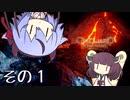 【OutWARD】当たって砕ける冒険譚【ガイノイド&ボイロ実況】その1