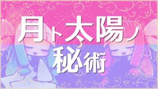 アイディアル・アイデアル / 月ト太陽ノ秘術 (feat. 琴葉茜, 琴葉葵)