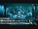 【FF7R】#03 HARDの強敵を楽して倒したい VSエアバスター