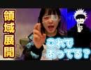 【女ニコ生主】謎のお届け物少年ジャンプ初体験呪術廻旋で領域展開【ゆのんちゃん公認切り抜きチャンネル】