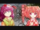 鈴奈どうでしょう#1 「京都→東京 サイコロの旅」第一夜