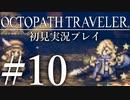 オクトパストラベラー 初見実況プレイ #10
