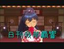 日刊 我那覇響 第2771号 「愛 LIKE ハンバーガー」 【ソロ】