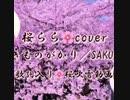 【歌ってみた】いきものがかり/SAKURA□綺麗な桜画像に載せて✨□