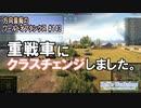 【WoT】 方向音痴のワールドオブタンクス Part143 【ゆっくり実況】