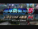 【地球防衛軍5】いきなりINF4画面R4 M89【ゆっくり実況】