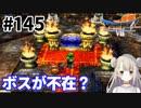 # 145【PS版ドラクエ7】ドラゴンクエストⅦで癒される!ボスが不在?【DQ7】