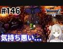 # 146【PS版ドラクエ7】ドラゴンクエストⅦで癒される!気持ち悪い。。。【DQ7】