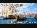 【オーストリア】フィレンツェ(フローレンス)行進曲(Florentiner Marsch)